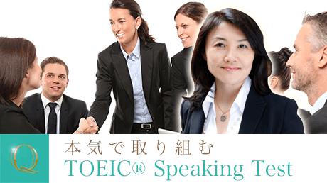 本気で取り組むTOEIC(R) Speaking Test
