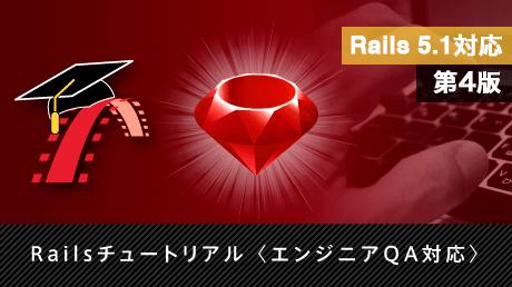【現役Rubyistが質問対応】Ruby on Rails (5.1) チュートリアル [第4版]