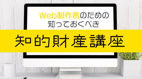 Web制作者のための知っておくべき知的財産講座