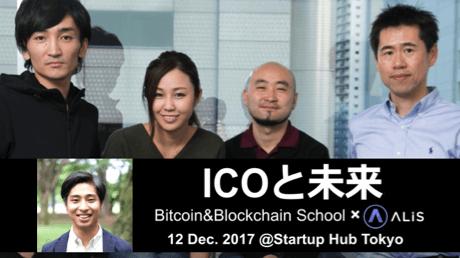 【2017年12月12日開催イベント】ICOと未来 - @Startup Hub Tokyo