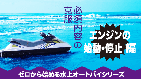 水上オートバイ免許 - 実技対策講座【エンジンの始動及び停止編】