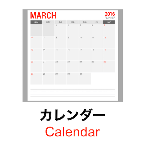 90 seconds to learn Japanese vocabulary - Theme: Date!