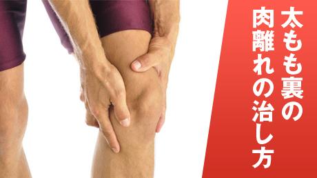 太もも裏の肉離れを直す方法 - ハムストリング断裂の痛み解消法講座