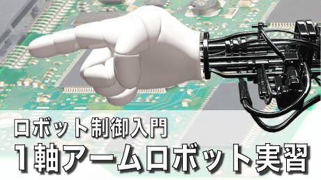 ロボット制御入門 - 1軸アームロボット実習