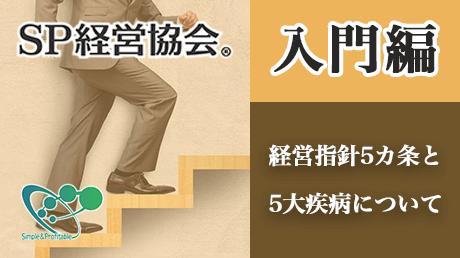 【入門】SP経営講座 - 経営指針5カ条と5大疾病について