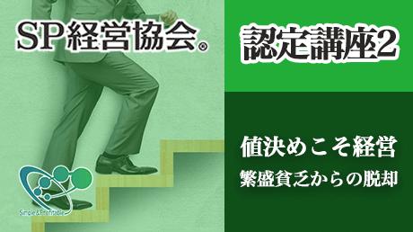 【認定講座2】SP経営講座 - 値決めこそ経営、繁盛貧乏からの脱却!