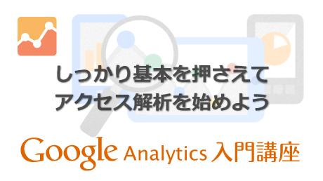 しっかり基本を押さえてアクセス解析を始めよう Google Analytics入門講座
