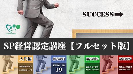 【フルセット版】SP経営認定講座集中受講プラグラム