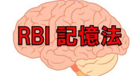 1日で英単語100個覚えるための「RBI記憶法」(英語編)