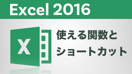 Excel 2016【実践】使える関数とショートカット