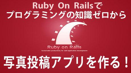 Ruby on Railsでプログラミングの知識ゼロから写真投稿アプリを作る!