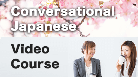 Conversational Japanese Video Course
