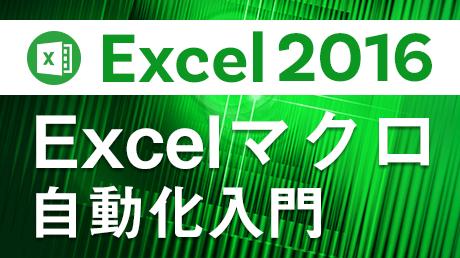 Excel 2016【マクロ入門】自動記録で学ぶExcel自動化