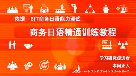 基于BJT商务日语能力考试  商务日语硕士培训