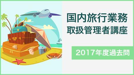 国内旅行業務取扱管理者講座 [2017] 過去問全解説