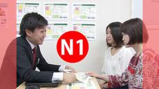 Khóa học Tiếng Nhật trực tuyến cấp độ N1 - JLPT N1 Level