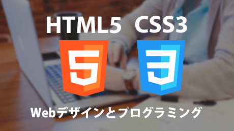HTML5+CSS3 Webデザインとプログラミング講座