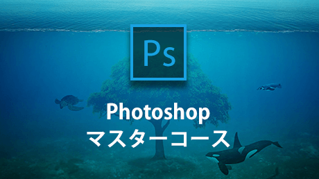 Photoshopマスターコース 基礎からステップバイステップで学ぼう