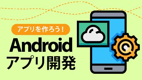 誰でもわかる!Androidアプリ開発(Eclipse対応)