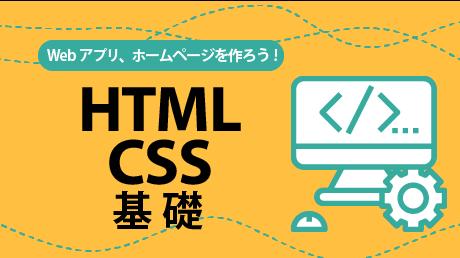 誰でもわかる!HTML & CSS基礎