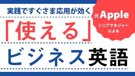 元Appleシニアマネジャー直伝 !「使える」ビジネス英語