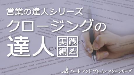 クロージング達人への道【実践編】
