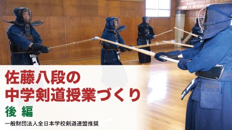 佐藤八段の中学剣道授業づくり【後編】
