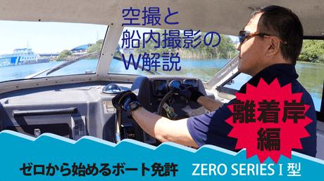 離着岸実践テクニック - 2級ボート免許実技対応講座