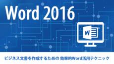 Word 2016 - ビジネス文書を作成するための 効率的Word活用テクニック