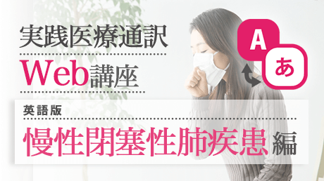 実践医療通訳Web講座【英語】慢性閉塞性肺疾患編