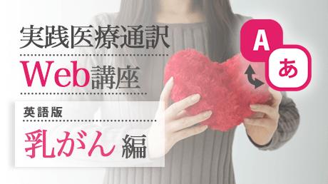 実践医療通訳Web講座【英語】乳がん編