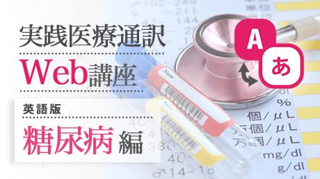 実践医療通訳Web講座【英語】糖尿病編