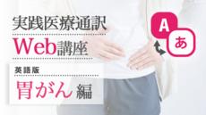 実践医療通訳Web講座【英語】胃がん編