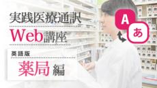 実践医療通訳Web講座【英語】薬局編
