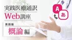 実践医療通訳Web講座【英語】概論編