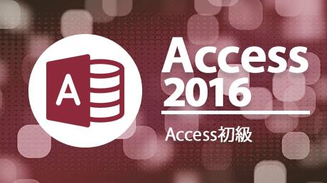 Access 2016 初級 - Accessによるシステム作成
