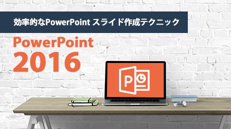 PowerPoint 2016 効率的なPowerPoint スライド作成テクニック