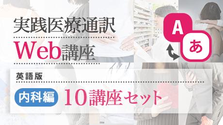 実践医療通訳Web講座【英語】内科編10講座セット版