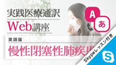 実践医療通訳Web講座【英語】慢性閉塞性肺疾患編【Skypeレッスン付き】