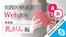 実践医療通訳Web講座【英語】乳がん編【Skypeレッスン付き】