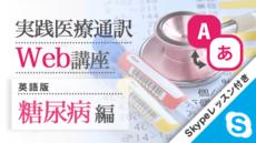 実践医療通訳Web講座【英語】糖尿病編【Skypeレッスン付き】