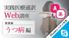 実践医療通訳Web講座【英語】うつ病編【Skypeレッスン付き】