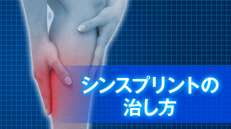 シンスプリントを治す方法 - 天神カイロプラクティックの脛の鈍痛解消講座