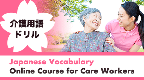 介護用語ドリル【英語】Japanese Vocabulary for Care Workers
