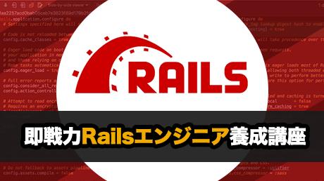 フルスタックエンジニアが教える 即戦力Railsエンジニア養成講座