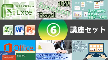 Excel, Word, PowerPoint 2010 ビジネスITアカデミー6講座セット
