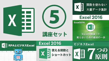 Excel 2016 ビジネスITアカデミー5講座セット