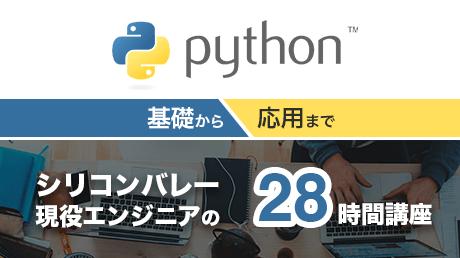 Pythonの基礎から応用まで - シリコンバレー現役エンジニアの28時間講座
