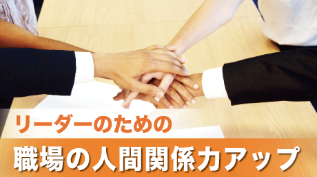 リーダーのための職場の人間関係力アップ