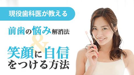 現役歯科医が教える前歯の悩み解消法 & 笑顔に自信をつける方法